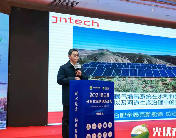 Jntech Lectured on the The 3rd Forum of Distributed PV innovation